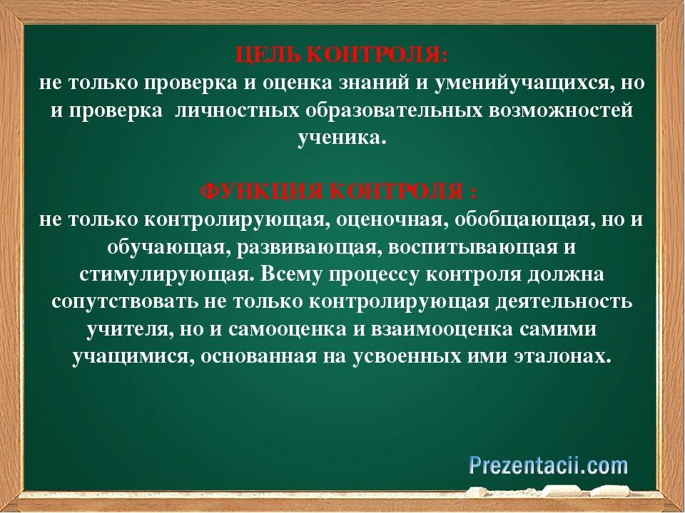 ЦЕЛЬ КОНТРОЛЯ: не только проверка и оценка знаний и уменийучащихся, но и пров...