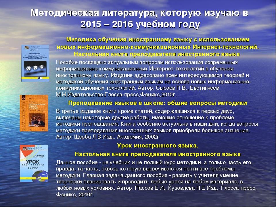 Методическая литература, которую изучаю в 2015 – 2016 учебном году Методика о...