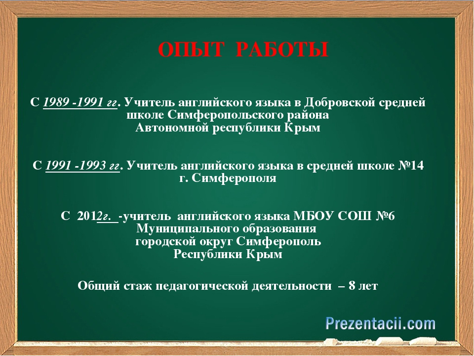 ОПЫТ РАБОТЫ С 1989 -1991 гг. Учитель английского языка в Добровской средней ш...