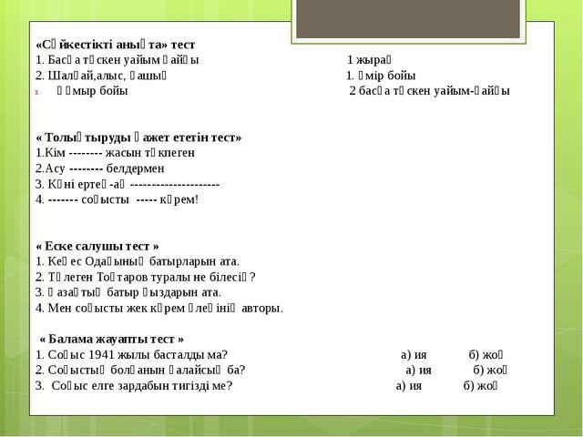 «Сәйкестікті анықта» тест 1. Басқа түскен уайым қайғы 1 жырақ 2. Шалғай,алыс,...