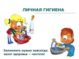 Запомнить нужно навсегда: залог здоровья – чистота!