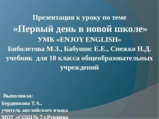 Презентация к уроку по теме «Первый день в новой школе» УМК «ENJOY ENGLISH»