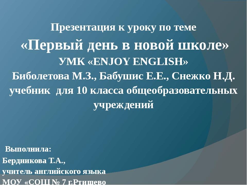Презентация к уроку по теме «Первый день в новой школе» УМК «ENJOY ENGLISH»...