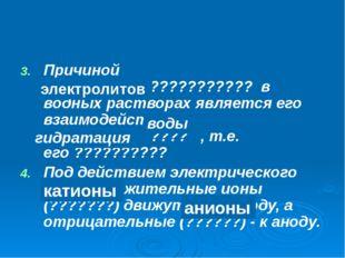 Причиной диссоциации ??????????? в водных растворах является его взаимодейств