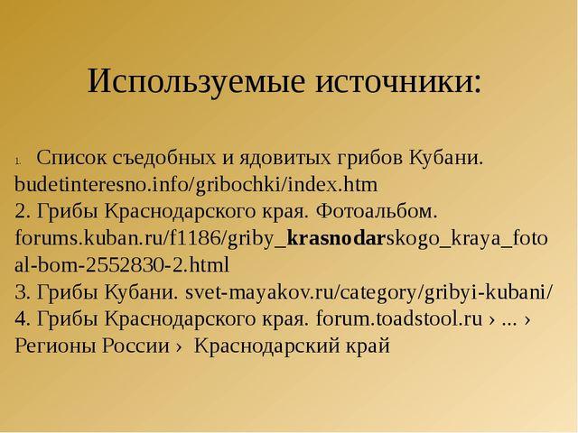 Используемые источники: Список съедобных и ядовитых грибов Кубани. budetinter...