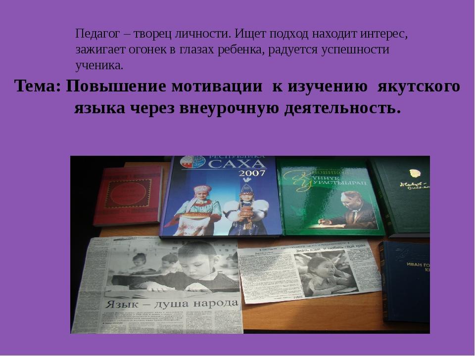 Тема: Повышение мотивации к изучению якутского языка через внеурочную деятель...