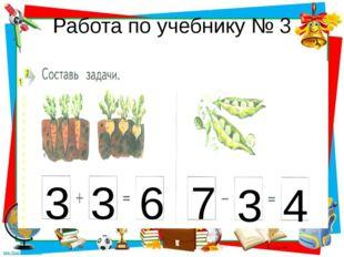 Работа по учебнику № 3 3 3 6 7 3 4