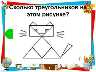 Сколько треугольников на этом рисунке?