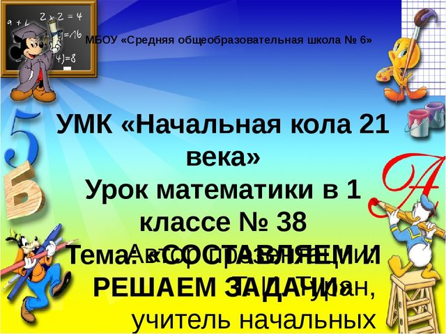Уроки математики с презентацией 1 класс фгос школа 21 века