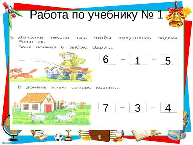 Работа по учебнику № 1 6 1 5 7 3 4