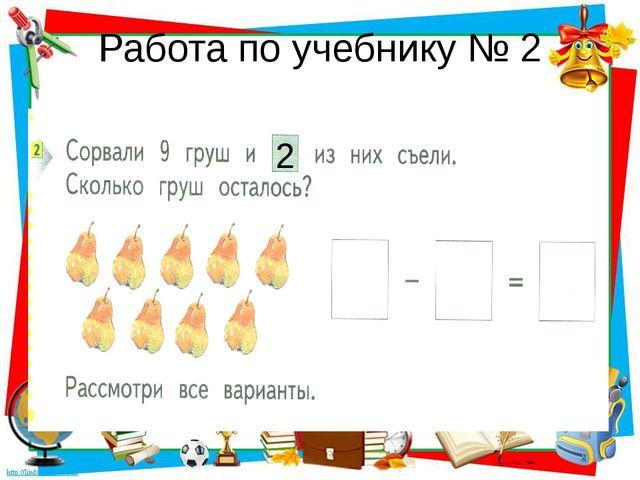 Работа по учебнику № 2 2