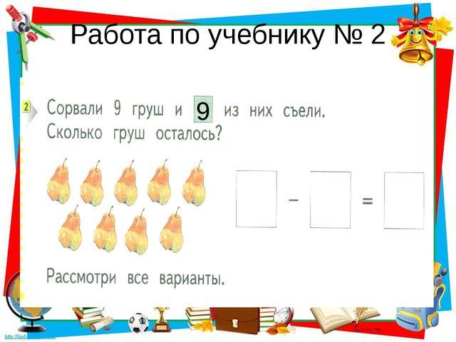 Работа по учебнику № 2 9