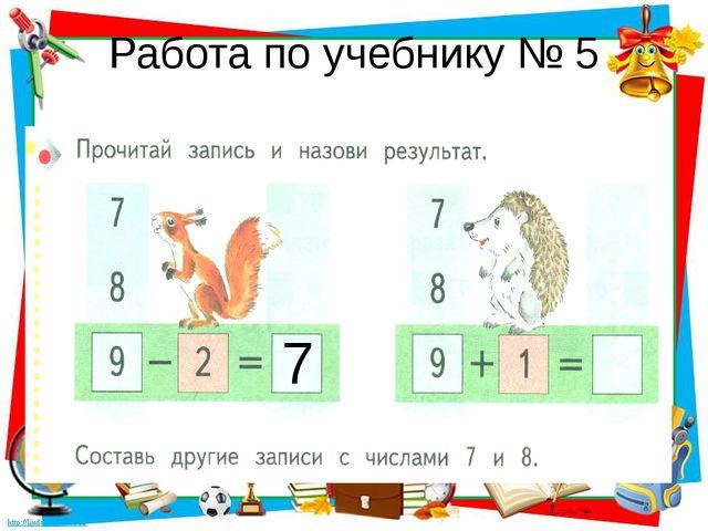 Работа по учебнику № 5 7