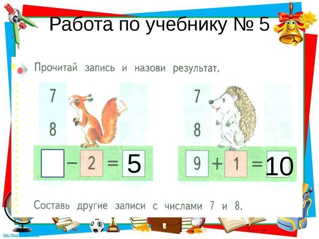 Работа по учебнику № 5 5 7 10