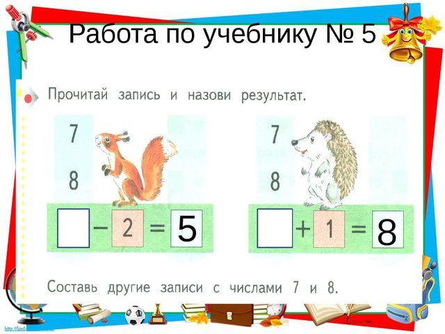 Работа по учебнику № 5 5 7 8 7