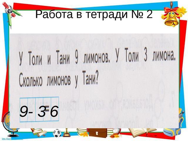 Работа в тетради № 2 9- 3 6