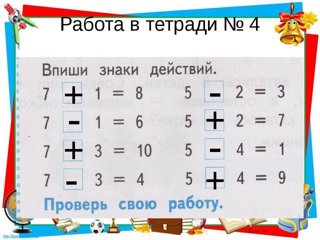Работа в тетради № 4 + - + - - + - +