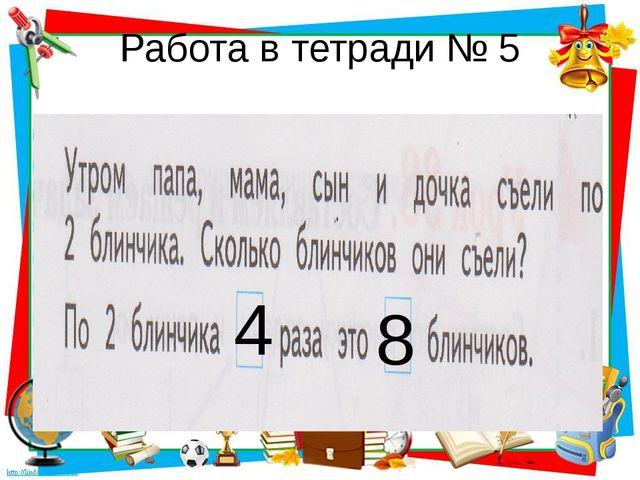 Работа в тетради № 5 4 8