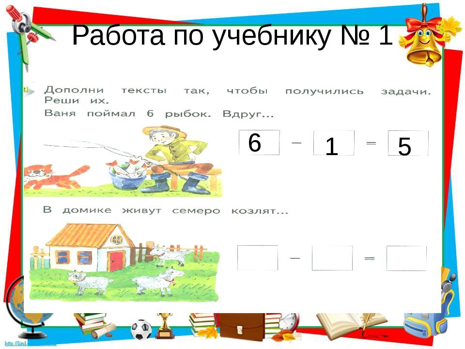 Работа по учебнику № 1 6 1 5