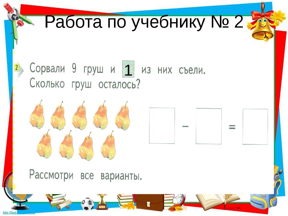 Работа по учебнику № 2 1