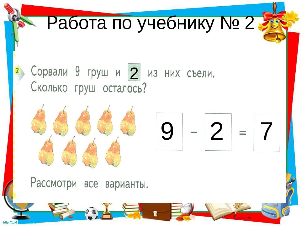 Работа по учебнику № 2 2 9 2 7