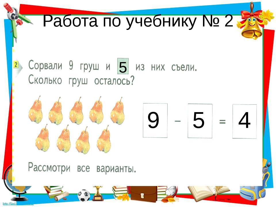 Работа по учебнику № 2 5 9 5 4