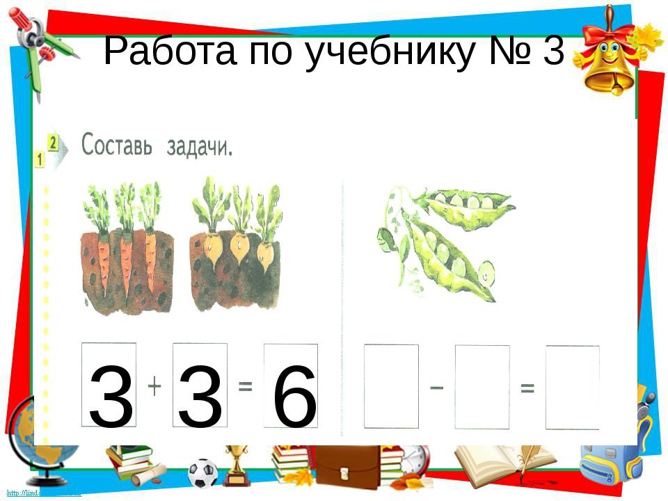 Работа по учебнику № 3 3 3 6