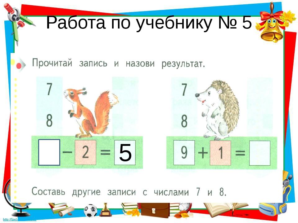 Работа по учебнику № 5 5 7