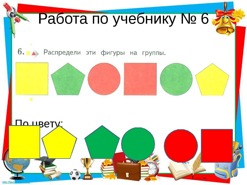 Работа по учебнику № 6 По цвету: