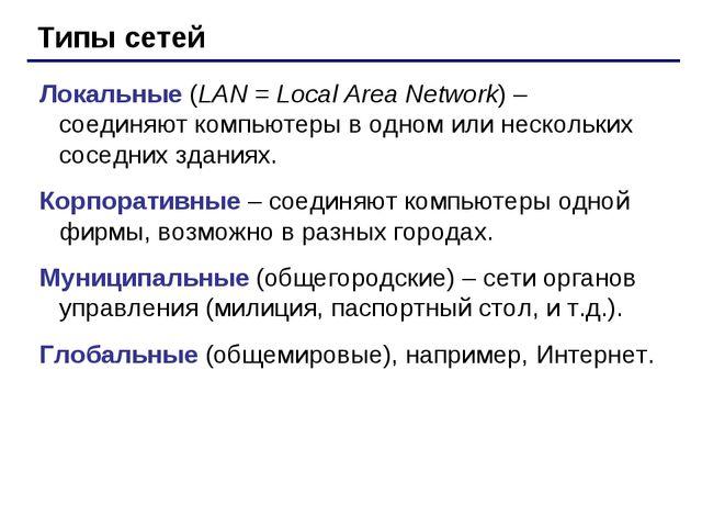 Типы сетей Локальные (LAN = Local Area Network) – соединяют компьютеры в одно...
