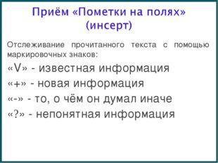 Отслеживание прочитанного текста с помощью маркировочных знаков: «V» - извест