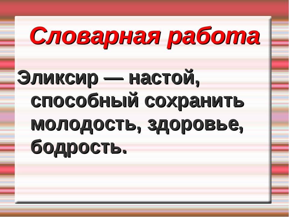 Словарная работа Эликсир — настой, способный сохранить молодость, здоровье, б...