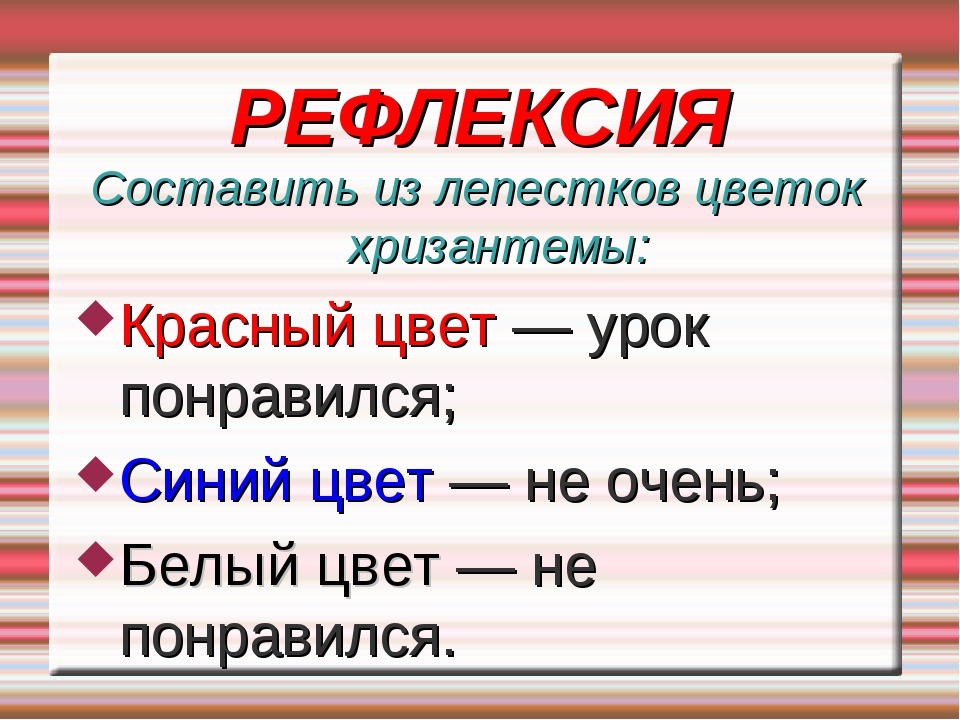 РЕФЛЕКСИЯ Составить из лепестков цветок хризантемы: Красный цвет — урок понра...