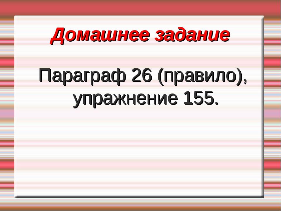 Домашнее задание Параграф 26 (правило), упражнение 155.