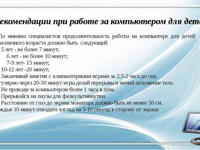 Рекомендации при работе за компьютером для детей По мнению специалистов продо...