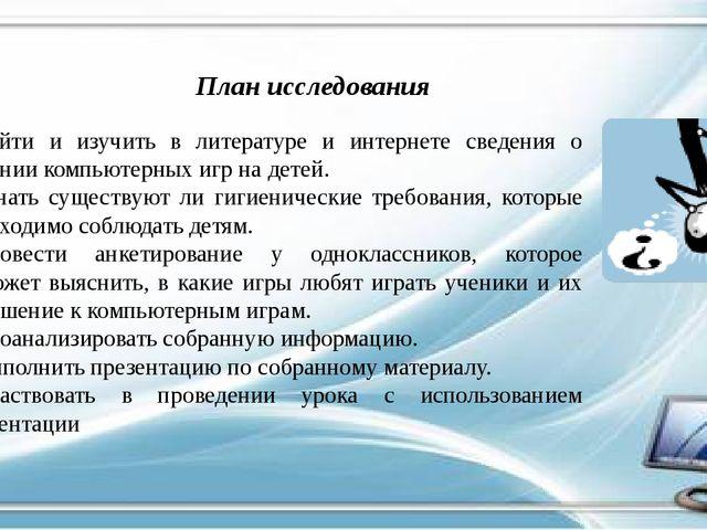 План исследования 1.Найти и изучить в литературе и интернете сведения о влиян...