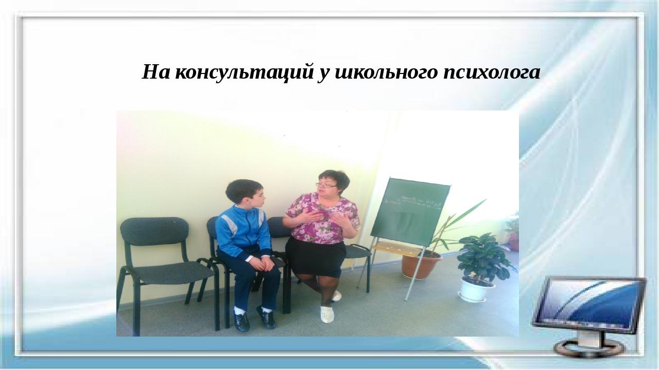 На консультаций у школьного психолога