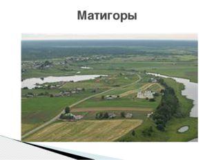 Матигоры