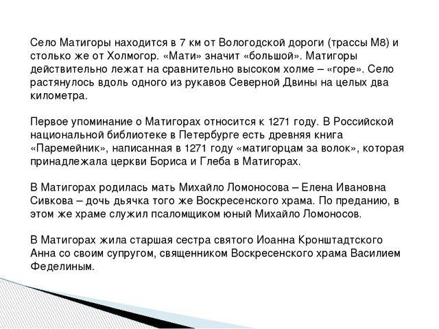 Село Матигоры находится в 7 км от Вологодской дороги (трассы М8) и столько же...