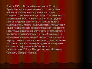 В июле 1972г. Бродский переезжает в США и Принимает пост «приглашенного поэт