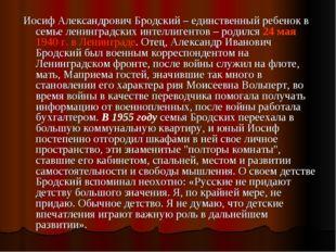 Иосиф Александрович Бродский – единственный ребенок в семье ленинградских инт