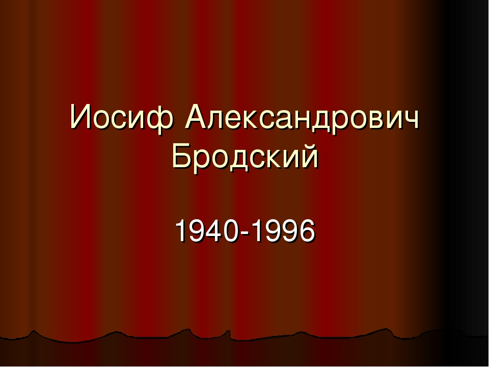 Иосиф Александрович Бродский 1940-1996