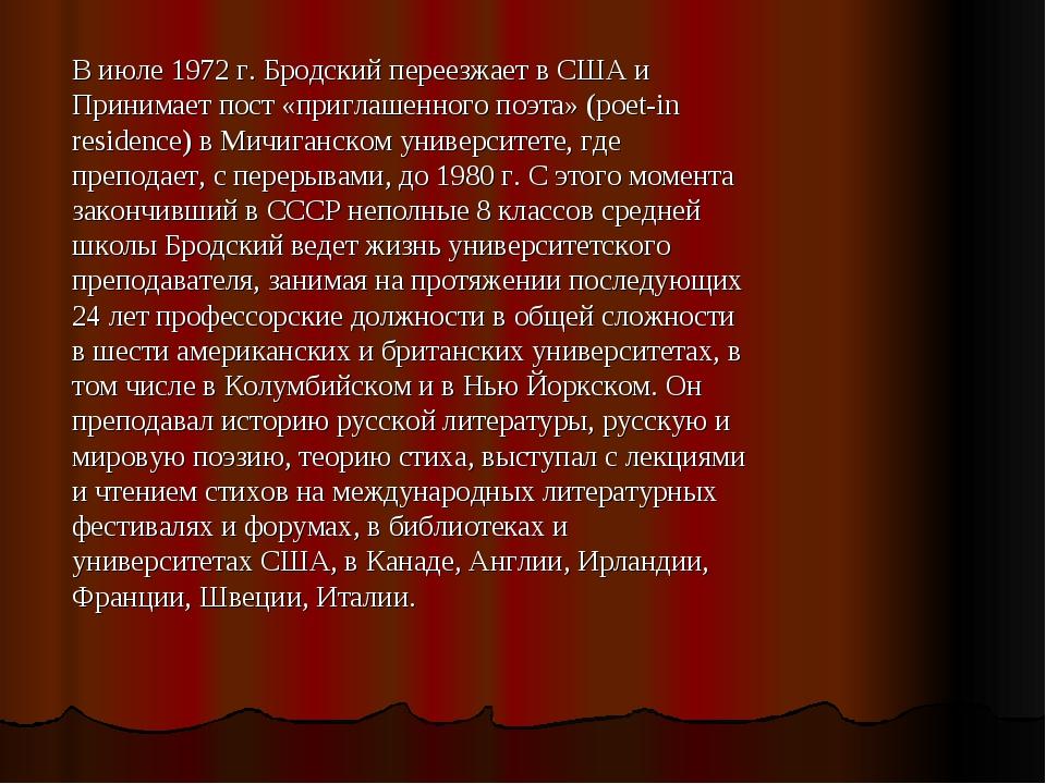 В июле 1972г. Бродский переезжает в США и Принимает пост «приглашенного поэт...