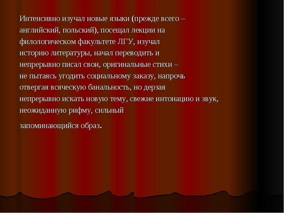 Интенсивно изучал новые языки (прежде всего – английский, польский), посещал...