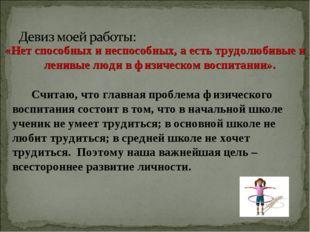 «Нет способных и неспособных, а есть трудолюбивые и ленивые люди в физическом