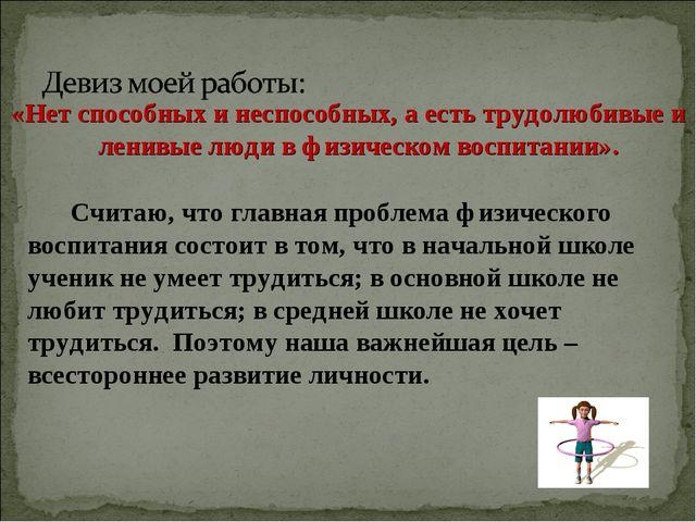 «Нет способных и неспособных, а есть трудолюбивые и ленивые люди в физическом...