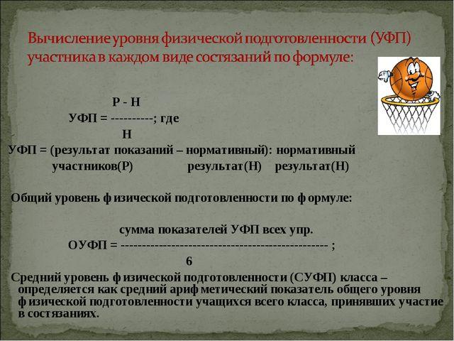 Р - Н УФП = ----------; где Н УФП = (результат показаний – нормативный): нор...
