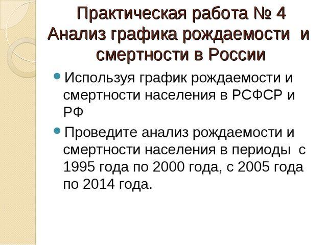 Практическая работа № 4 Анализ графика рождаемости и смертности в России Испо...