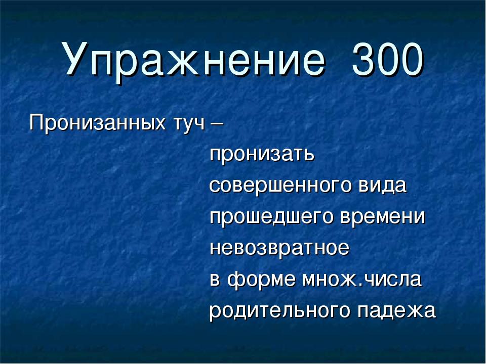 Упражнение 300 Пронизанных туч – пронизать совершенного вида прошедшего време...