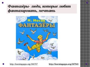http://learningapps.org/367941 http://learningapps.org/366707 Фантазёры- люди